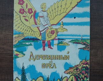 Wooden eagle, Russian folk tale, USSR 1990