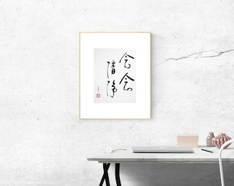 Pure Thought - Handwritten Chinese Calligraphy