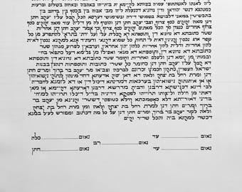Handmade Hebrew Calligraphy Ketubah Text