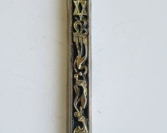 A vintage metal  mezuzah made in Israel.