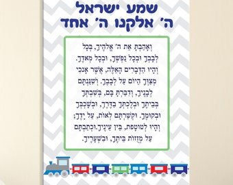 Jewish baby etsy shema yisrael print with trains jewish baby gift jewish baby boy jewish baby negle Gallery