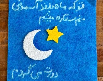 Felt book Persian farsi personalized children lullaby mah e asemoon 6*6 inches handmade, nontoxic paint good optional English directions