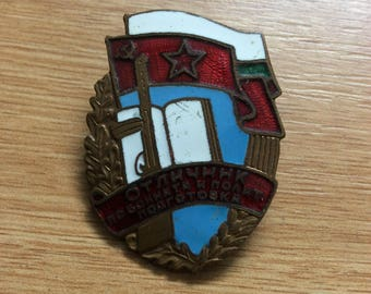 Bulgarian Comunist Political Badge, Otlichnik Badge for Excellence in Combat and Political Training, this dates from the 1950's