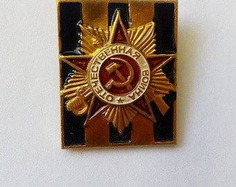 Pin badge  Patriotic War Victory Soviet pin badge USSR Soviet victory day Military collectible Soviet award medal Made in USSR Communist pin