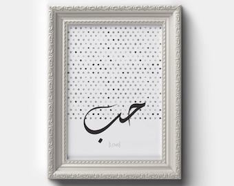 Love - Arabic Calligraphy