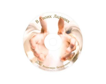 Recording. Christian songs.  Author's songs. Album of Christian songs, CD.  В Твоих ладонях (In Your Hands) 2 Part