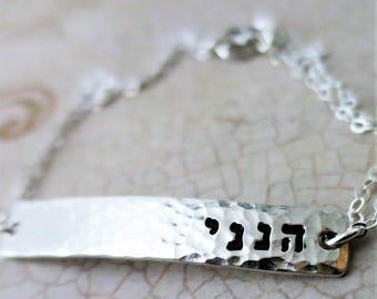 Hineni Bracelet - Sterling Silver Bar Bracelet - Hebrew Bracelet - Hammered Bar Bracelet - Here I am - Isaiah 52:6 - Religious Jewelry