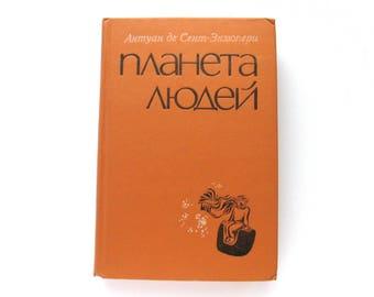 The Little Prince, Antoine de Saint-Exupéry, The Tale, Illustration, Vintage Children's Book, Soviet Book in Russian, USSR, 1976