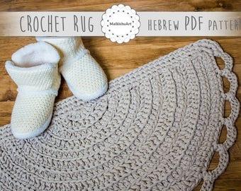 Hebrew Rug Pattern, Crochet Half Moon Pdf Pattern, Crochet Rug Pdf, Pdf Half