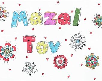 Mazal tov Printable  Coloring Page, Download  coloring drawing, Mazal  Tov coloring card, Adult coloring page, PDF coloring page