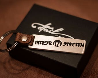 Made in Japan keychain