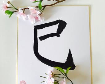 Year Of The Snake - Japanese New Years Calligraphy