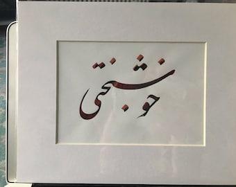 Happiness - Original Persian/Farsi Calligraphy
