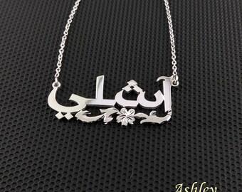 Arabic necklace, Arabic calligraphy necklace, Arabic name necklace gold, Personalized Arabic Necklace, Farsi Name necklace