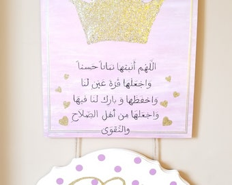 Wooden Hospital sign, Nursery wall decor ,kids room wall art, announcement sign , girls room , baby shower , boy gift,Arabic decor