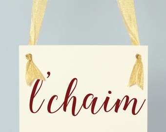 L'Chaim Sign | Jewish Wedding, Bar or Bat Mitzvah, Bris or Party Banner | Bar or Reception Signage Prop 1321 BW