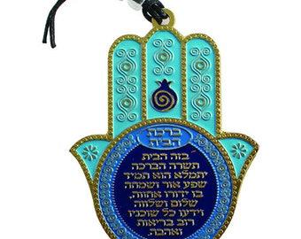 Judaica Kabbalah Home Blessing Hamsa Hebrew Wall Hang Evil Eye Protection Blue