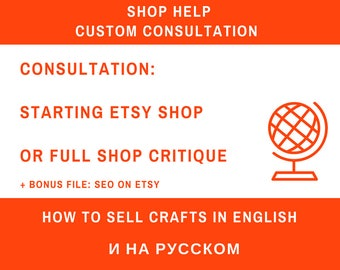 Custom consultation Sell on etsy How to sell craft How to start on etsy How to start selling Seller handbook New seller Etsy store SEO