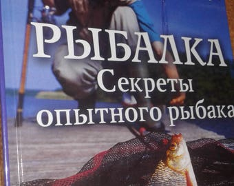 fishing/ book: bait, tackle, little-known catching fish, the most famous fish species, fishing advice.great gift