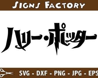 Japanese Harry Potter logo Svg Cut Files, Harry Potter Svg, Svg, Eps, Dxf, Png use with Cricut & Silhouette