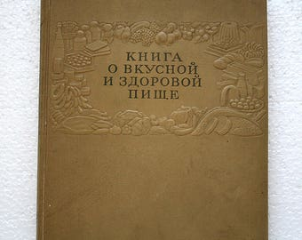 Rare Soviet Era Cookery Recipe Book - The Book of Tasty and Healthy Food - Hardback in Russian - 1955- from Russia / Soviet Union / USSR