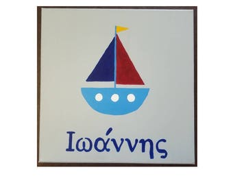 Sailboat canvas greek personalization