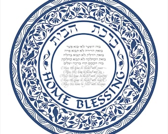 Home Blessing (birkat habayit birds)