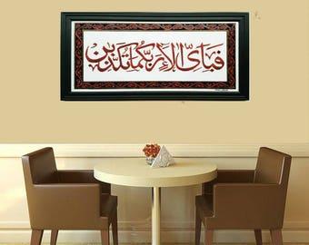 Surah Rahman,Fabiayyi Alaa Iraabikumaa Tukadzibaann,Islam Art,Arabic Calligraphy,Islamic calligraphy,Islamic gift, framed Islamic art,Modern