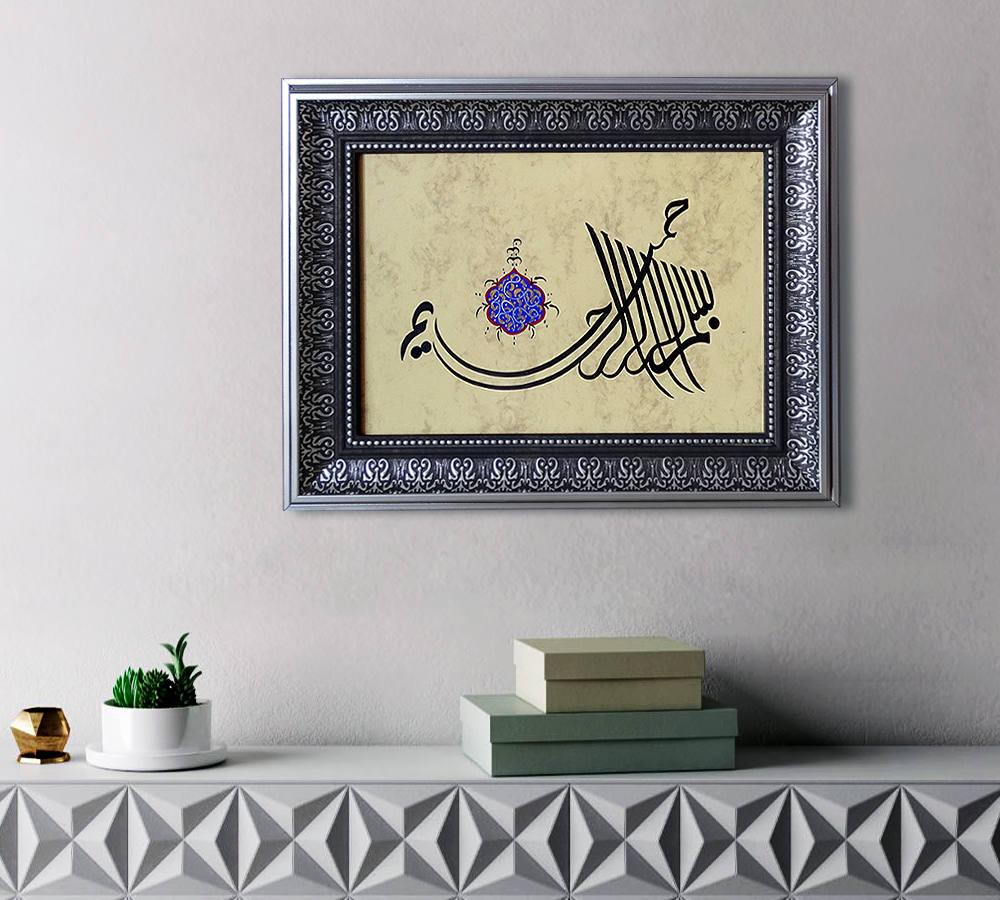 Wall Art Bismillah Arabic Calligraphy Original Islamic