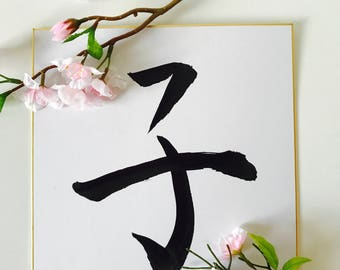 Year Of The Rat - Japanese New Years Calligraphy