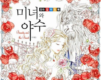 Beauty and the Beast - Korean fairy tale coloring book for adult
