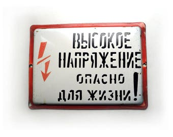 Soviet industrial sign #3 - High voltage, dangerous to life