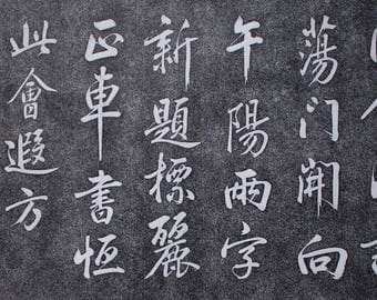 Stele Rubbing From Qian Long's Stone Tablet Inscription