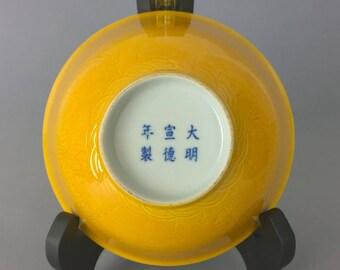 Chinese Ming dynasty 'XuanDe' mark yellow glaze dragon exterior goldfish interior bowl
