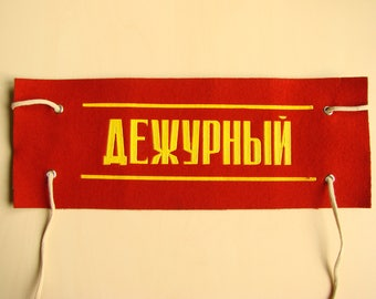 Vintage 80s Soviet Military Armband, On Duty, Red Fabric Armlet, Made in USSR