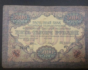 1919 USSR Soviet Russia 5000 rouble note