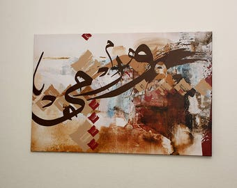Modern Arabic calligraphy on canvas 120 x 80 cm