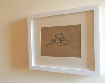 Arabic Calligraphy Islamic Art Sufi Mystic