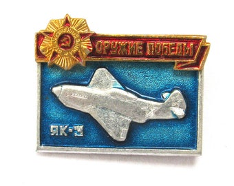 SALE, Aircraft YAK 3, Soviet badge, Plane, Vintage collectible badge, Aviation, Soviet Vintage Pin, USSR, 1980s