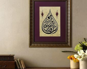 Islamic Quote Wall Art, Arabesque Calligraphy Art, Vintage Islamic Home Decor, Arabic Calligraphy Wall Art, Muslim Gifts