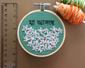 Hand Embroidery: Bangla Script Hoop - Small Frame - Autumn – Bengal - Durga Puja