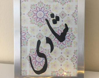 Hand painted Persian Calligraphy