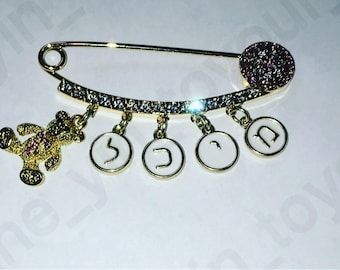 Stroller pin.  Jewish baby gift.  Hebrew baby gift.  Hebrew baby pin.  Evil eye pin.  Custom made.