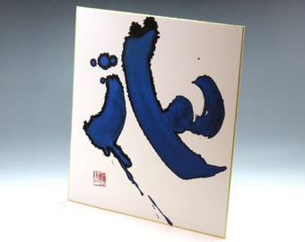 Heart,Japanese Calligraphy Art,Shodo,Wall Art,Room Decor