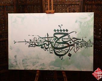 Modern Arabic calligraphy on canvas 90 x 60 cm