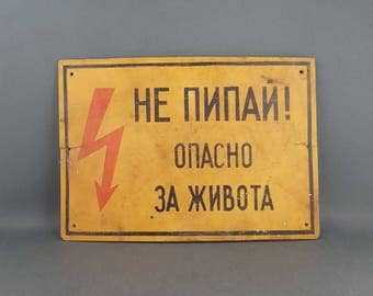 """Sign - Plastic Sign - """"Do not Touch Dangerous to Life"""" - Warning sign - Attention sign - Office decor - Old warning sign."""