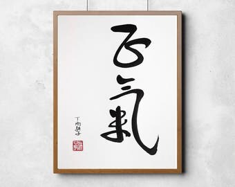 Righteousness - Handwritten Chinese Calligraphy
