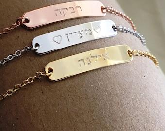 Hebrew Bracelet, Hebrew Name Bracelet, Custom Hebrew Bracelet, Hebrew Jewelry, Gold Silver or Rose Gold Bar Bracelet Engraved
