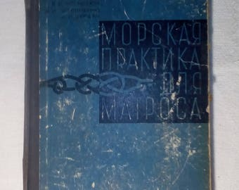 Sailor Seaman. Book Manual in Russian 1970 vintage old Soviet USSR Морская практика для матроса. Моряк.Матрос.