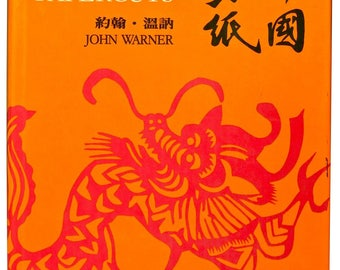 BOOK of CHINESE PAPERCUTS by John Warner, 1st Edition, Hardback, Dust Jacket, Illustrated 1978